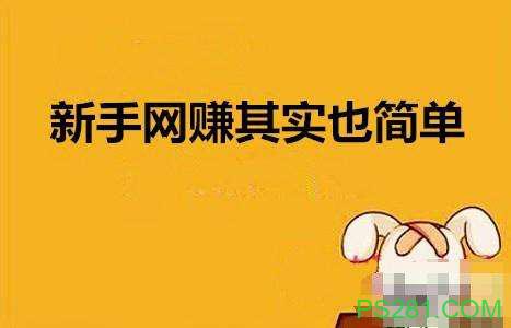 【6upoker】淘新闻赚钱安全吗?淘新闻怎么赚钱?一起了解下