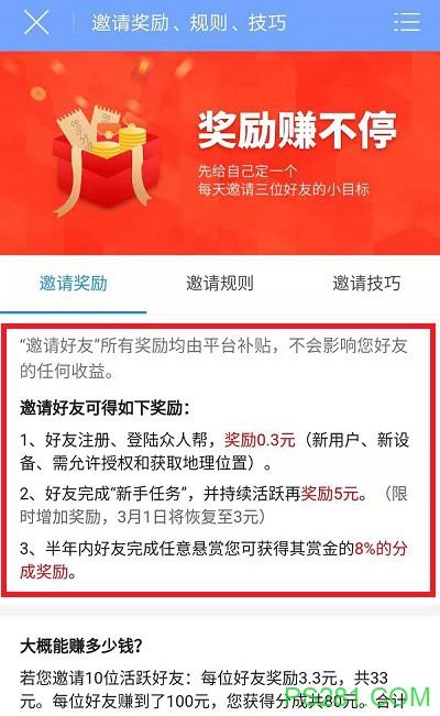 """【6upoker】众人帮修改邀请奖励,我们应该选择""""趣闲赚""""走下去!"""