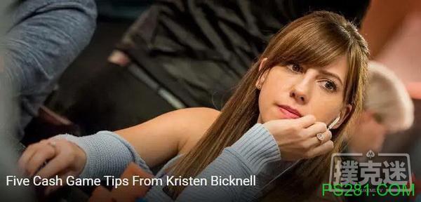 【6upoker】来自美女牌手Kristen Bicknell的五个常规桌技巧