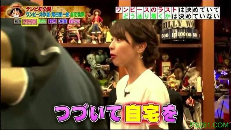 【6upoker】日本漫画家尾田荣一郎豪宅曝光 木村拓哉在厨房做菜令人羡慕
