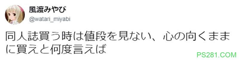 【6upoker】同人志售价引争议 漫画家平野耕太与参与论战
